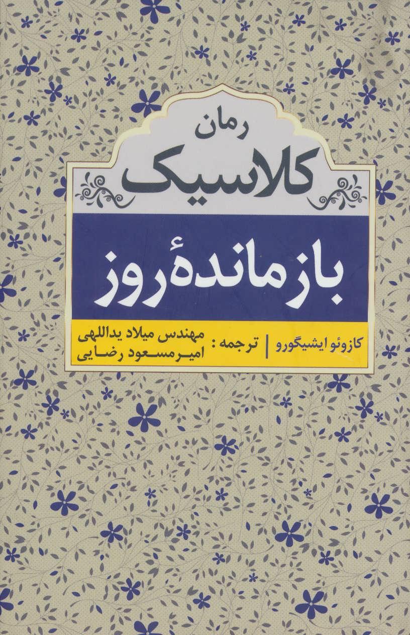 بازمانده روز (رمان کلاسیک)