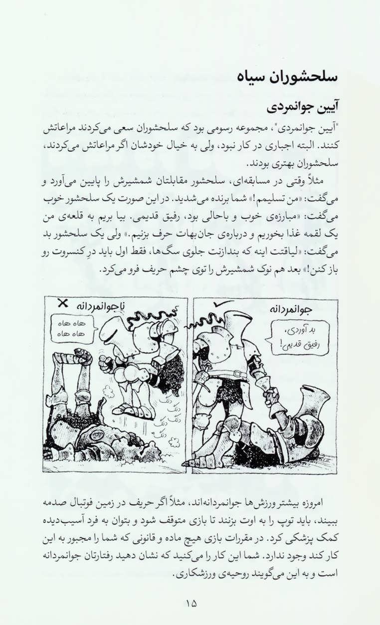 تاریخ ترسناک10 (سلحشوران سیاه و دژهای دود زده)،(گلاسه)