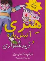 هنری آتیش پاره و زیرشلواری (4 داستان خنده دار)