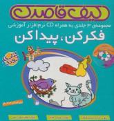 کیف کتاب قاصدک فکر کن،پیدا کن،همراه با سی دی نرم افزار آموزشی،(3جلدی)