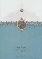 روزنامه خاطرات ناصرالدین شاه قاجار 2 (از رجب 1284 تا صفر 1287ق)