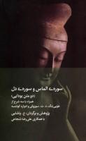 سوره ی الماس و سوره ی دل (دو متن بودایی)