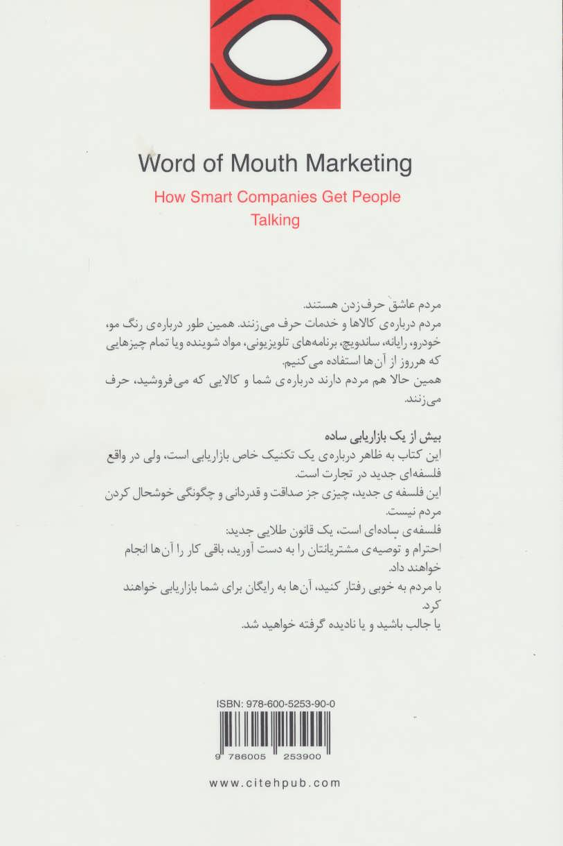 بازاریابی دهان به دهان (چگونه می توانید به آسانی پیام خود را از طریق مردم انتقال دهید؟)
