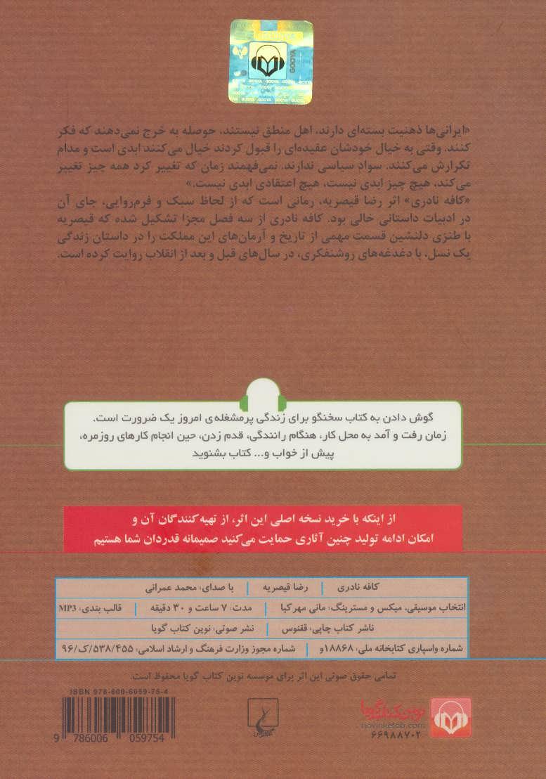 کتاب سخنگو کافه نادری (باقاب)