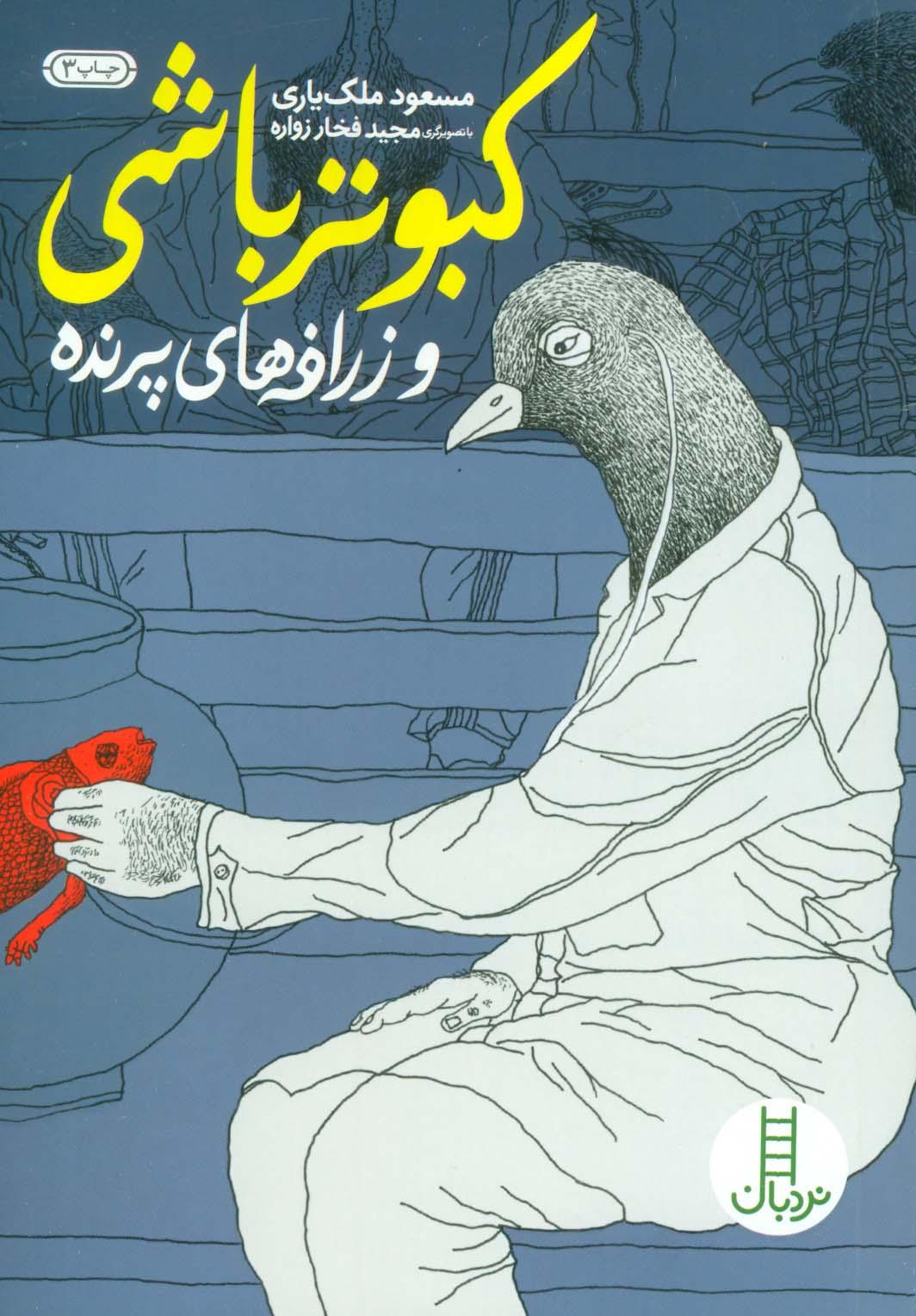 کبوتر باشی و زرافه های پرنده