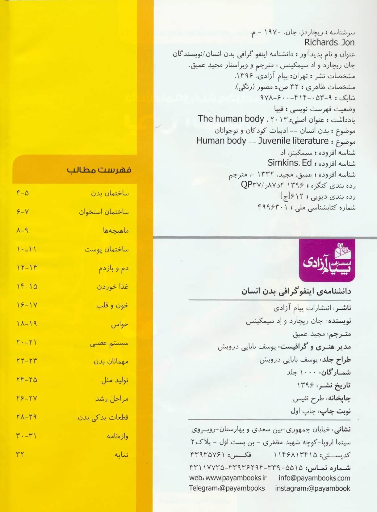 مجموعه دانشنامه ی اینفوگرافی (گلاسه)