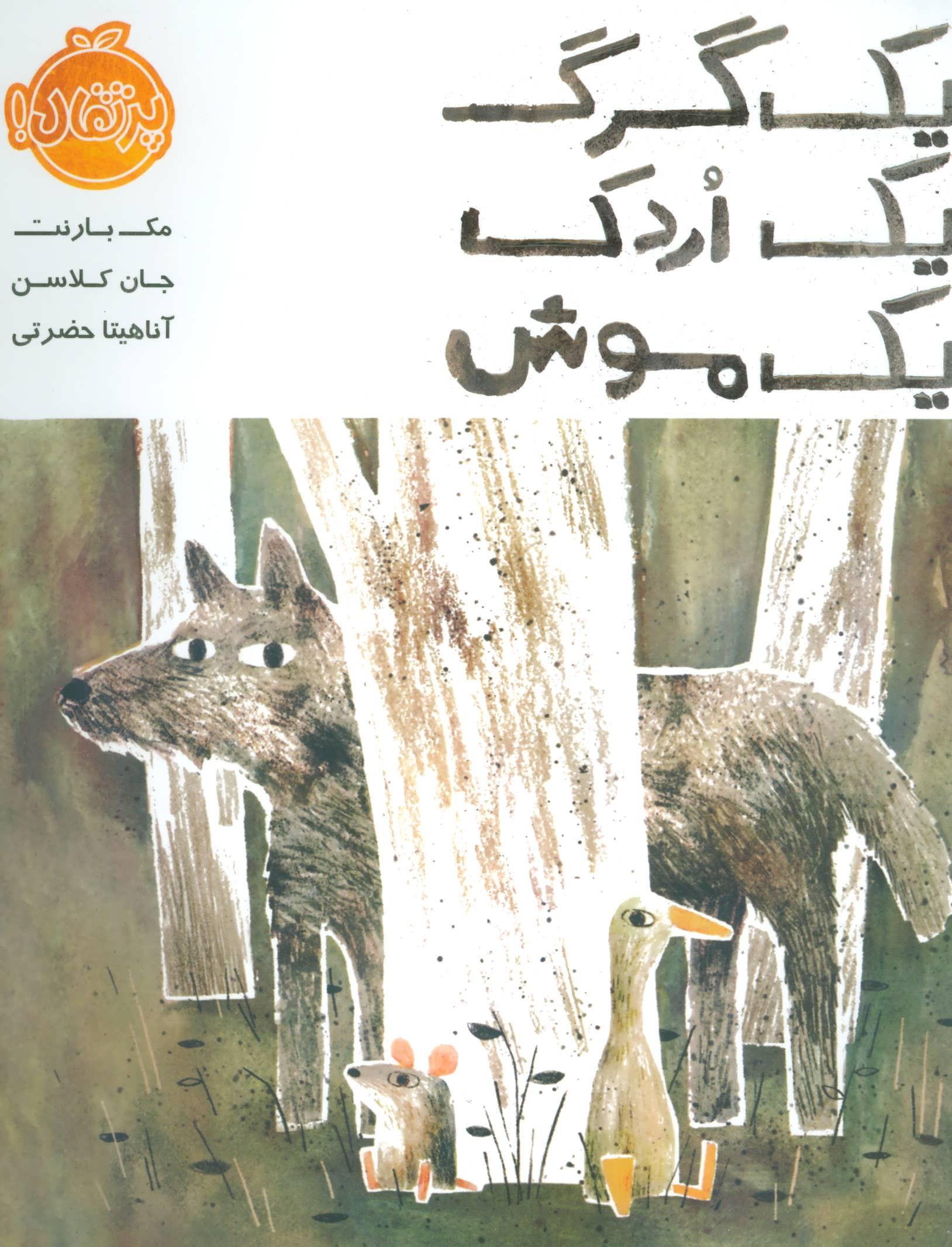یک گرگ یک اردک یک موش (گلاسه)