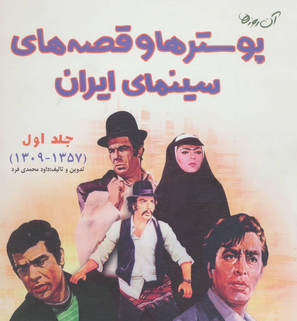 آن روزها (پوستر ها و قصه های سینمای ایران 1 (1357-1309))،(گلاسه)