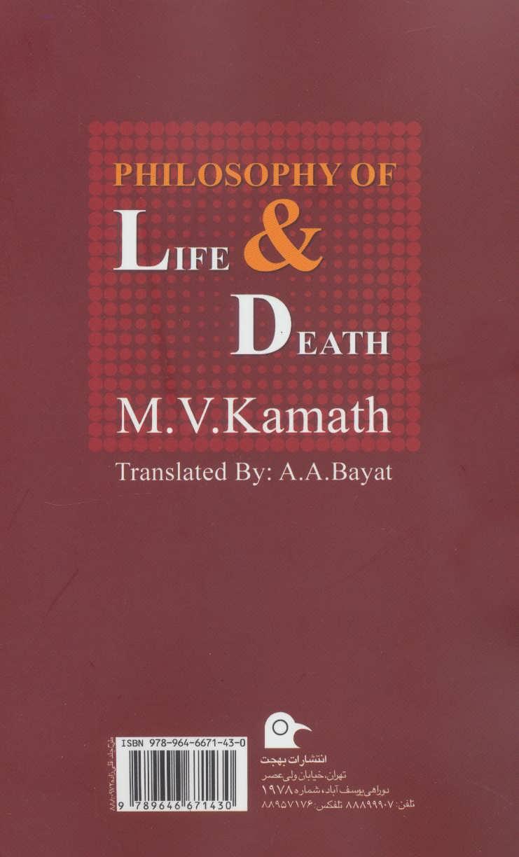 فلسفه زندگی و مرگ
