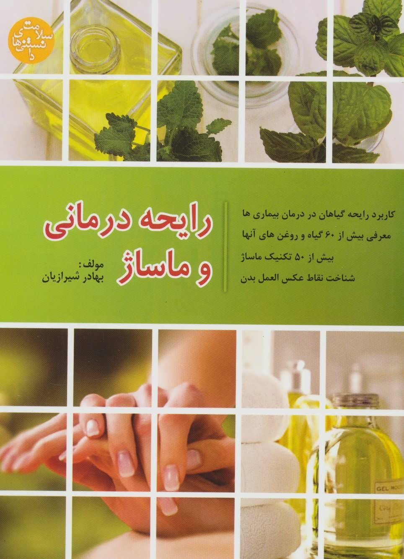 دانستنی های سلامت (رایحه درمانی و ماساژ)