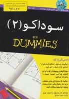 کتاب های دامیز (سوداکو 2)