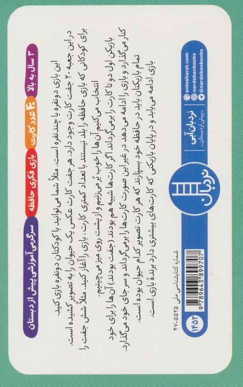 بسته بازی فکری حافظه (40 عدد کارت حافظه)،(باجعبه)