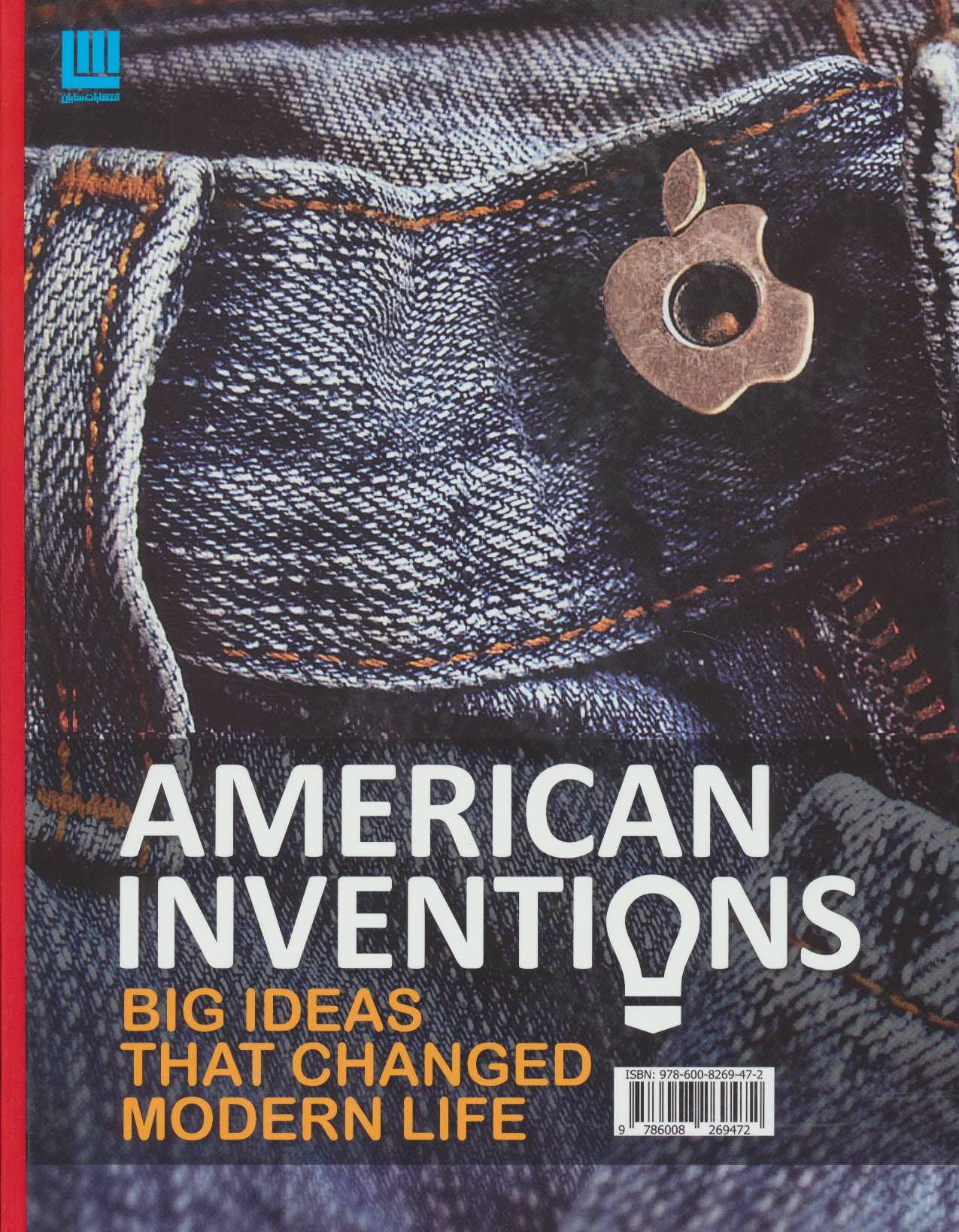 دانشنامه مصور اختراعات آمریکایی (ایده های بزرگی که دنیای مدرن را متحول کردند)،(گلاسه)