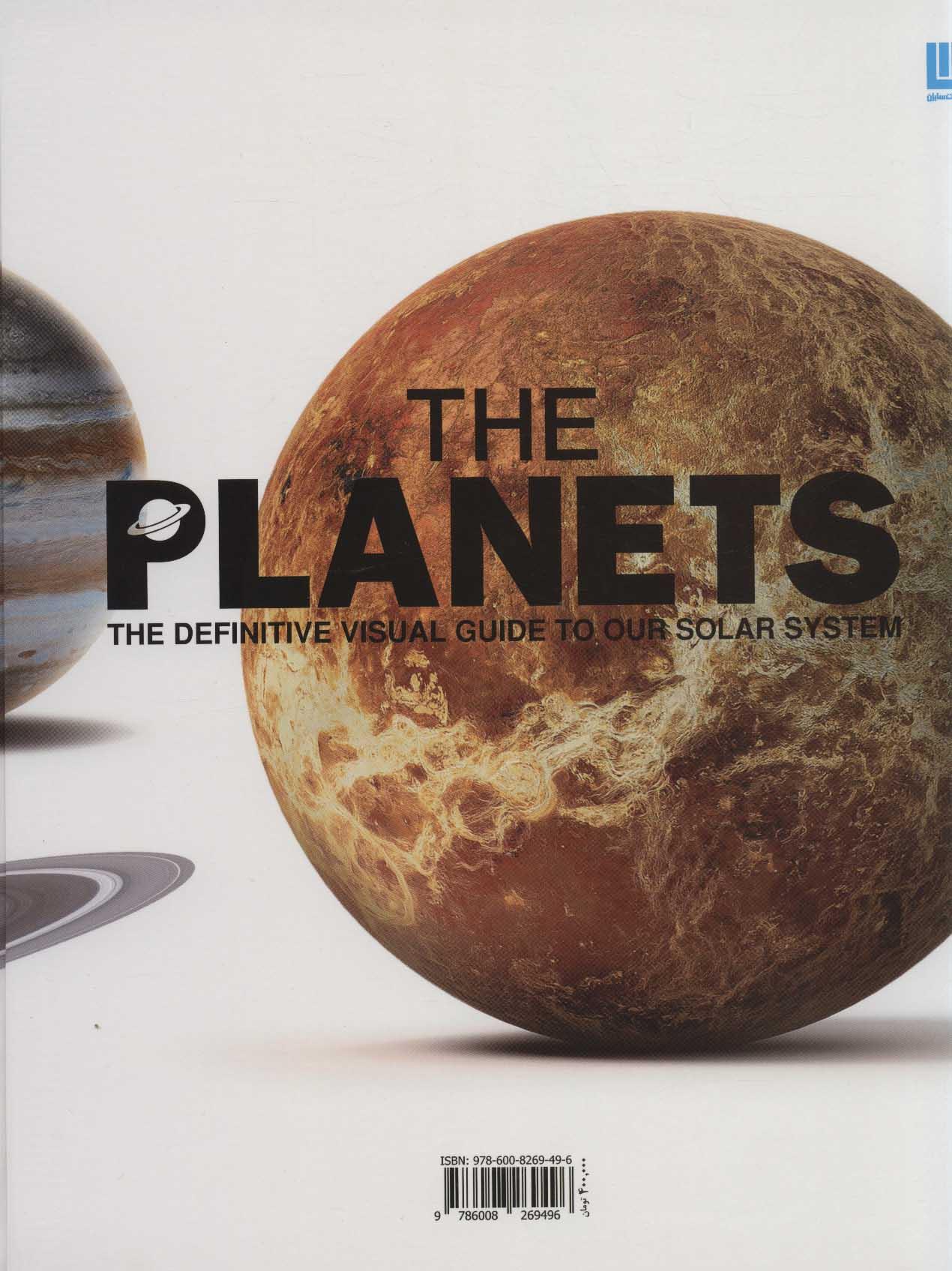 دایره المعارف مصور اسرار سیاره ها (گلاسه)