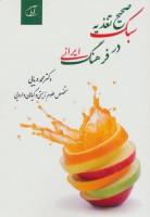 سبک صحیح تغذیه در فرهنگ ایرانی