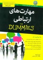 کتاب های دامیز (مهارت های ارتباطی)