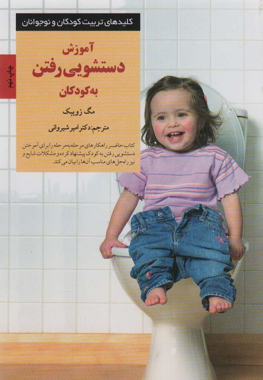 آموزش دستشویی رفتن به کودکان (کلیدهای تربیت کودکان و نوجوانان)