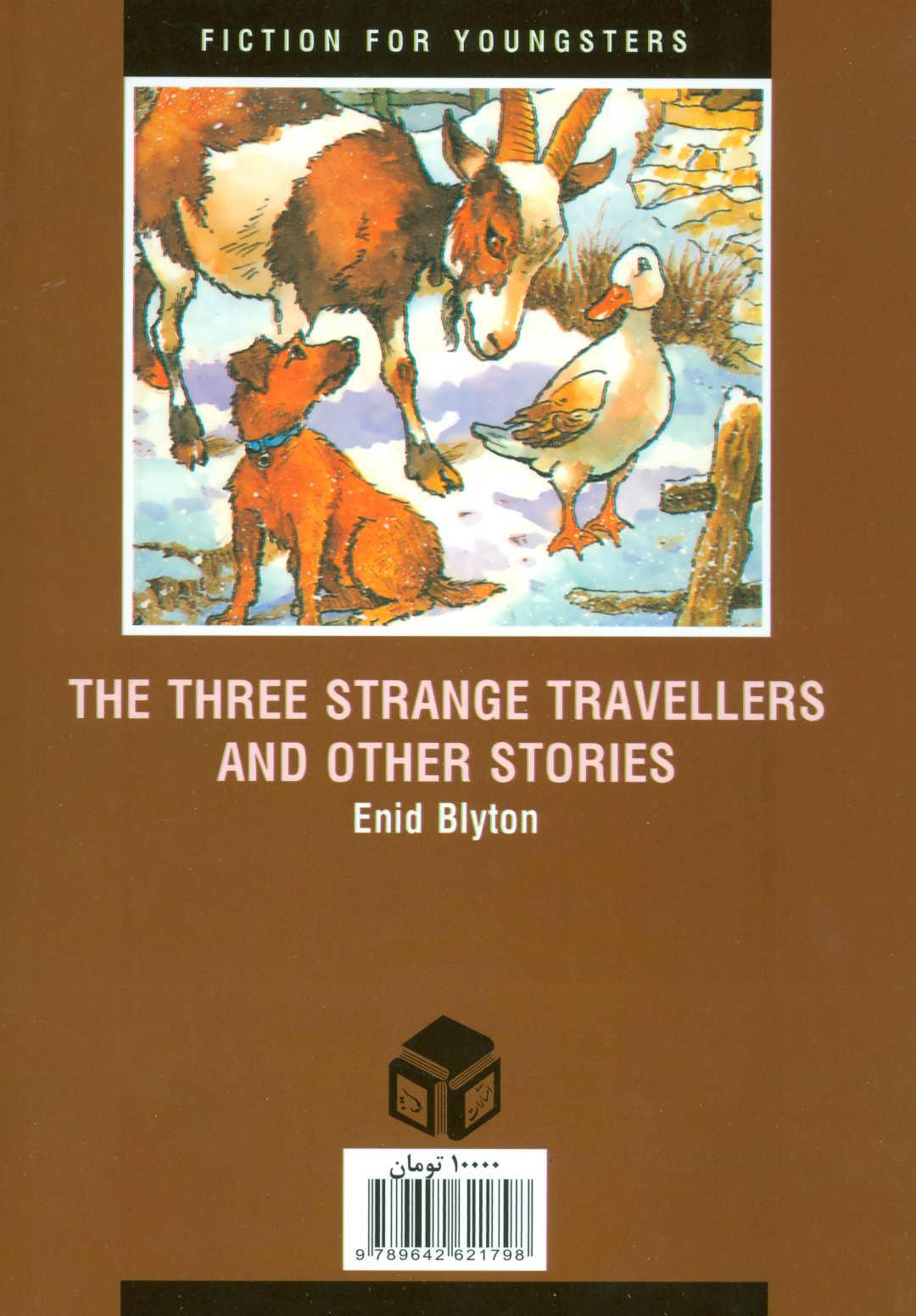 سه مسافر غریبه (ادبیات داستانی جهان برای نوجوانان)