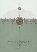 جستارهایی درباره زبان مردم آذربایگان