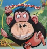 کتاب عروسکی12 (این میمونه شیطونه)،(گلاسه)
