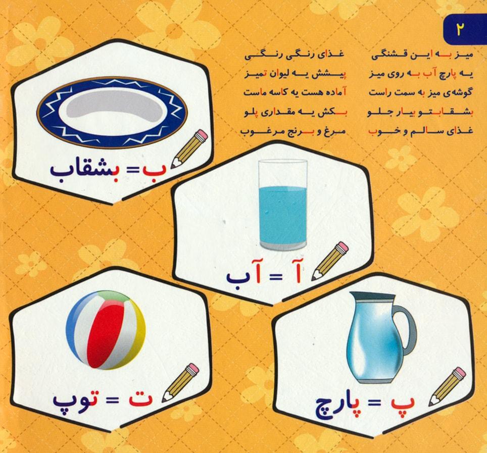 دیدآموز الفبای فارسی،همراه با شعر (2زبانه)
