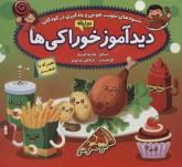 دیدآموز خوراکی ها،همراه با شعر (2زبانه)