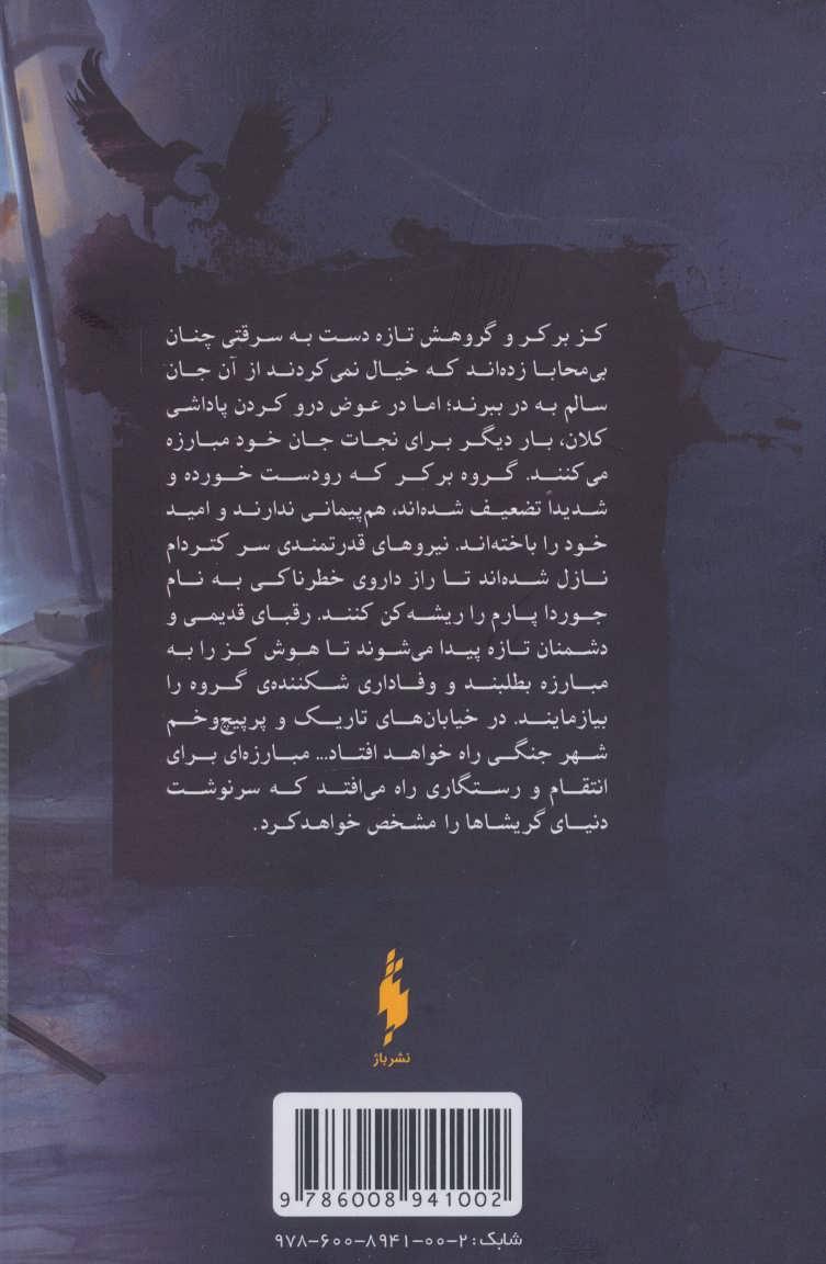 پادشاهی شیادها (شش کلاغ:جلد دوم،بخش دوم)