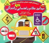 دیدآموز علائم راهنمایی رانندگی،همراه با شعر (2زبانه،گلاسه)