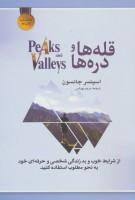 قله ها و دره ها (از شرایط خوب و بد زندگی شخصی و حرفه ای خود به نحو مطلوب استفاده کنید)