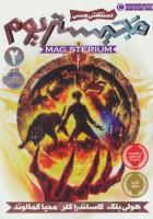 مجیستریوم 2 (دستکش مسی)