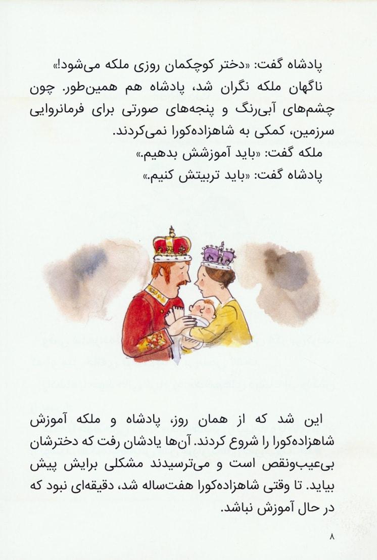 یک روز مرخصی برای شاهزاده کورا (گلاسه)