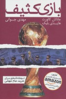 بازی کثیف (توطئه قطری برای خرید جام جهانی)