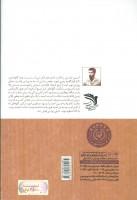 افلاکیان البرز 7 (راز یک عبور:زندگی نامه داستانی شهید جعفرمحمدی)