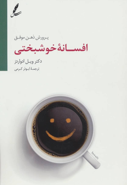 افسانه خوشبختی (پرورش ذهن موفق)