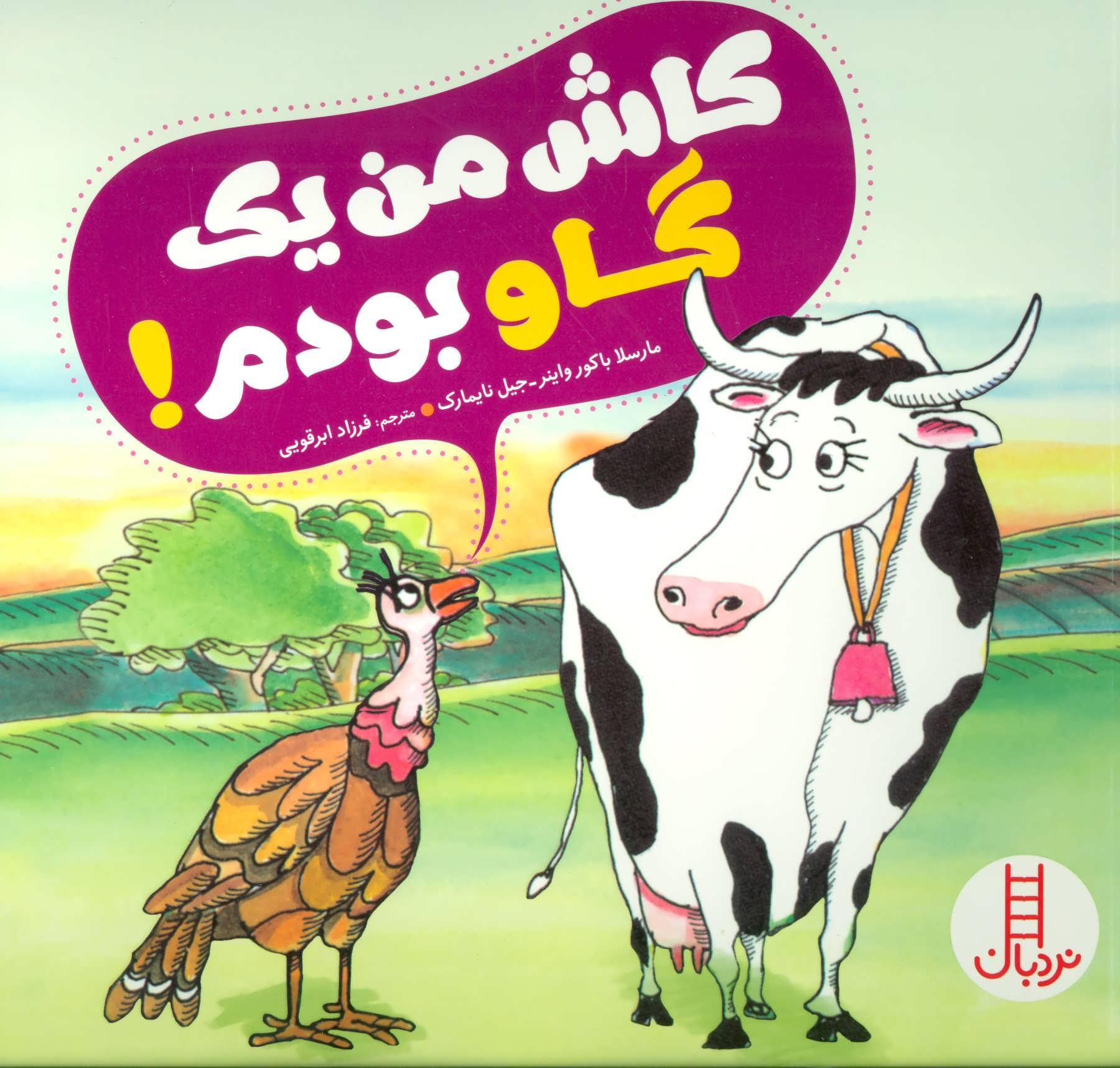 کاش من یک گاو بودم! (گلاسه)