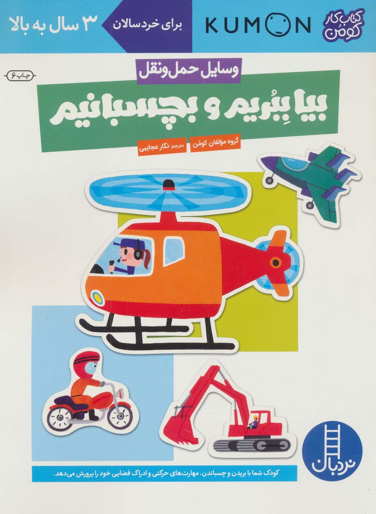 بیا ببریم و بچسبانیم:وسایل حمل و نقل (کتاب کار کومن)،(گلاسه)