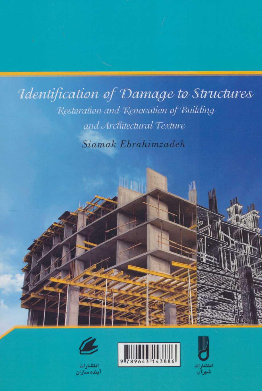 شناسایی آسیب های وارده به سازه ها 1 (مرمت و مقاوم سازی بناها و بافت های معماری)