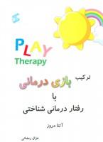 ترکیب بازی درمانی با رفتار درمانی شناختی