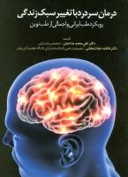 درمان سردرد با تغییر سبک زندگی (رویکرد طب ایرانی و اجمالی از طب نوین)