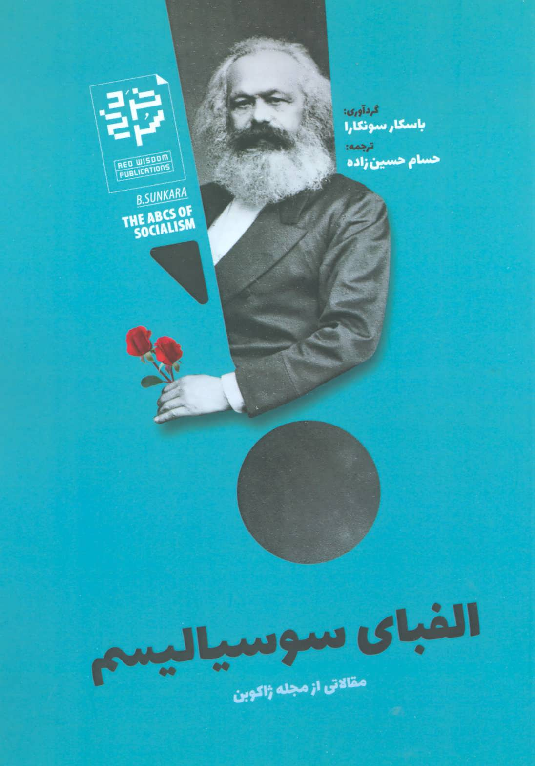 الفبای سوسیالیسم (مقالاتی از مجله ژاکوبن)