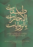 طبقات الاجازات بالروایات (عربی)