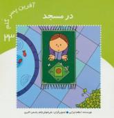 آفرین پسر گلم23 (در مسجد)،(گلاسه)