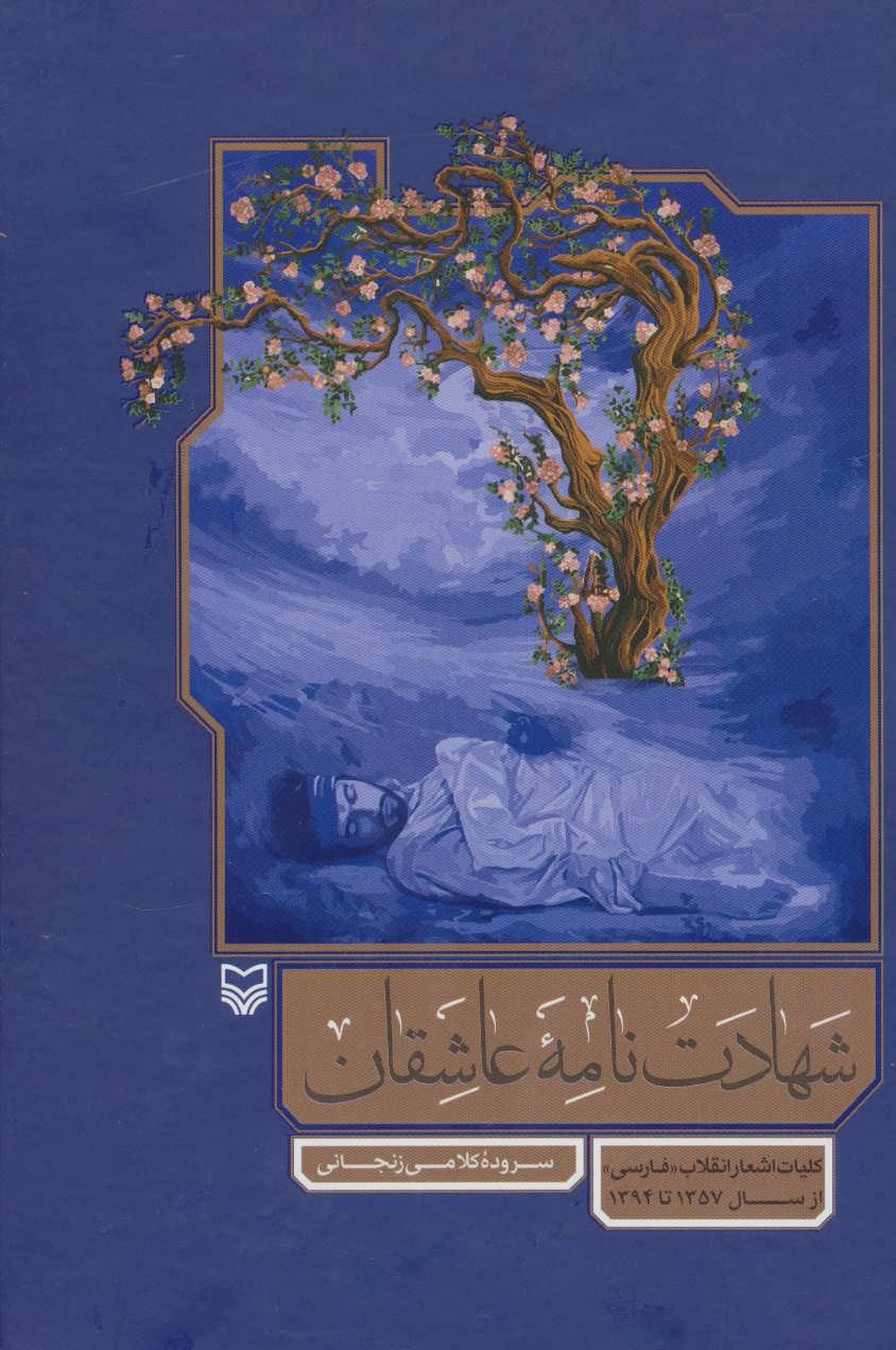 شهادت نامه عاشقان (کلیات اشعار انقلاب «فارسی» از سال 1357 تا 1394)