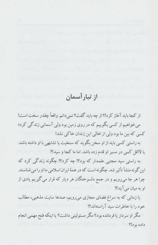 علمدار (زندگی نامه و خاطرات ذاکر شهید سید مجتبی علمدار)