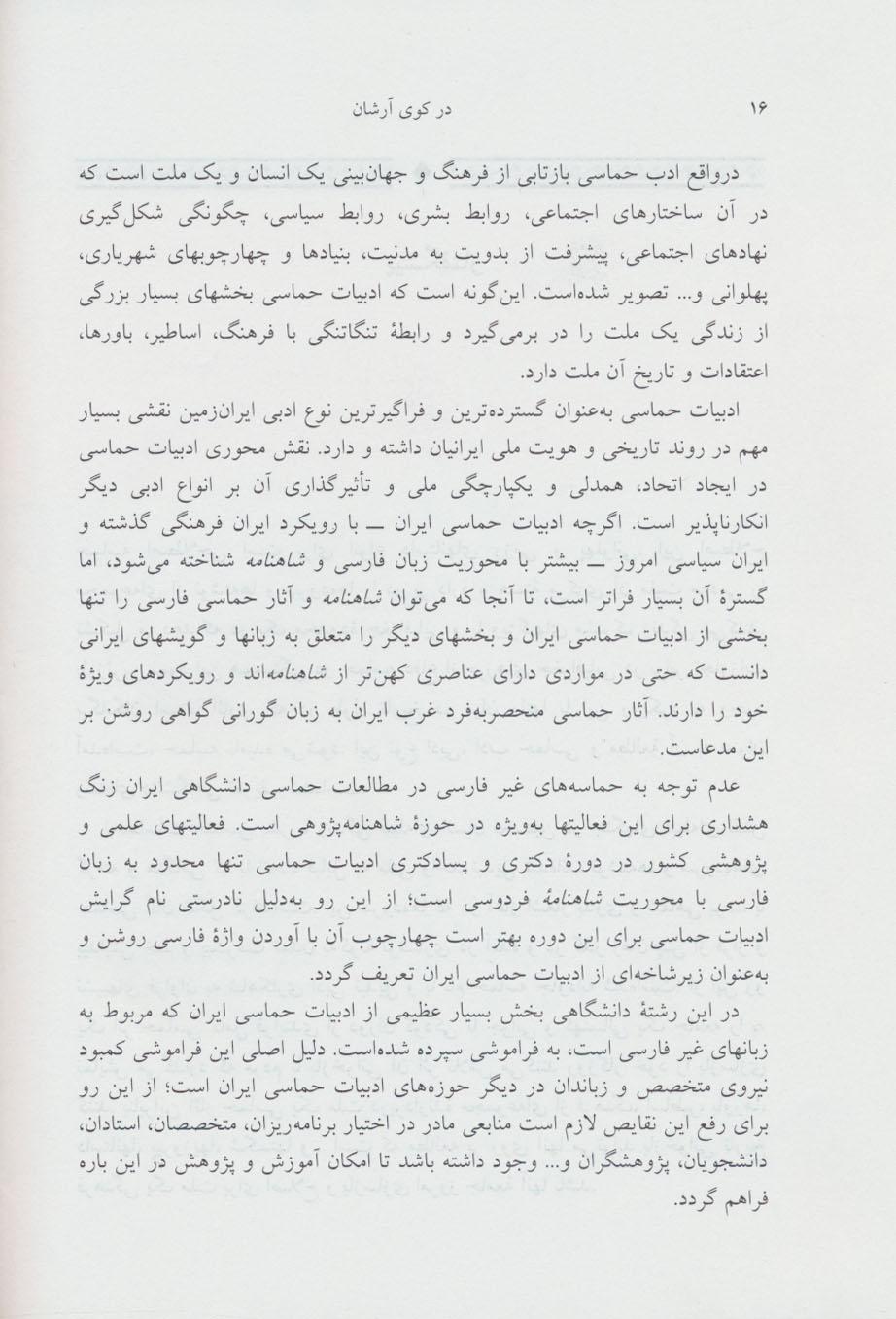 در کوی آرشان (بیست گفتار درباره حماسه سرایی در ایران باختری)