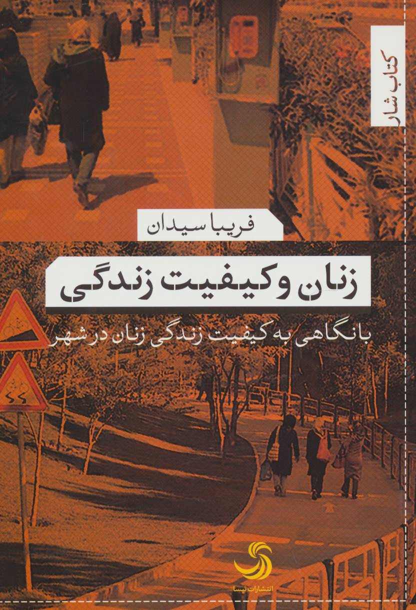 زنان و کیفیت زندگی (با نگاهی به کیفیت زندگی زنان در شهر)،(کتاب شار23)
