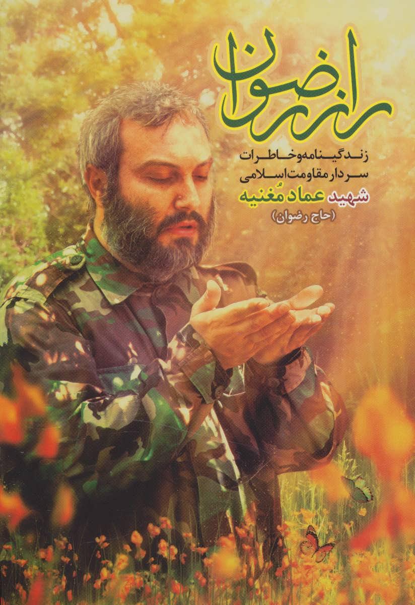 راز رضوان (زندگینامه و خاطرات سردار مقاومت اسلامی شهید عماد مغنیه)