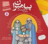 مجموعه پیامبران و قصه هایشان (دوره کامل 26جلدی)،(16*16)،(گلاسه،باقاب)