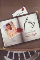 برای قاتلم (خاطرات و زندگینامه سردار شهید علی محمدی پور)