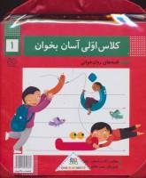 کیف کتاب کلاس اولی،آسان بخوان (قصه های روان خوانی)،(15جلدی)